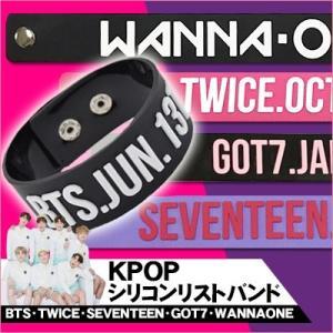 【ネコポス】【国内配送】K-POP シリコン リストバンド BTS(防弾少年団) トゥワイス (TWICE) セブンティーン(SEVENTEEN) WANNA ONE(ワノワン) GOT7|grandpark