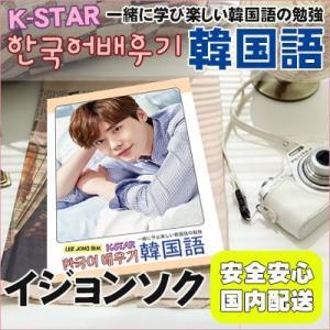 【国内発送】 イジョンソク (LEEJONGSUK)韓国語 勉強 K-STAR 旅行ガイドブック|grandpark