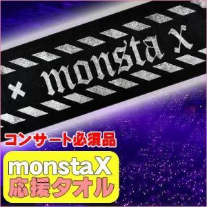 【クロネコDM便】【国内発送】モンスタエックス(monstax) 応援タオル コンサート用 スローガン grandpark