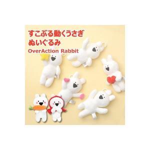 すこぶる動くうさぎ ぬいぐるみストラップ ウサギぬいぐるみ Extremely Rabbit  17cm オーバーアクショントッキ