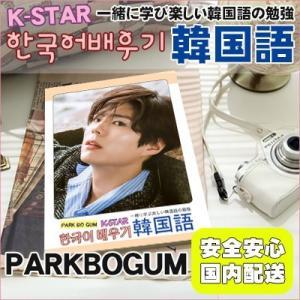 【国内発送】パクボゴム (PARK BO GUM) 韓国語 勉強 K-STAR 旅行ガイドブック 雲が描いた月明かり|grandpark