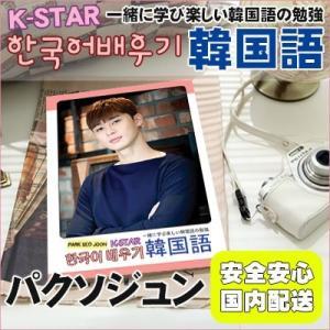 【国内発送】 パクソジュン (PARK SEO JOON)韓国語 勉強 K-STAR 旅行ガイドブック|grandpark
