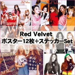 【国内発送】 レッドベルベット (Red Velvet)ポスター12枚+ステッカーセット (PHOTO POSTER SET) 30cm x 42cm SIZE|grandpark