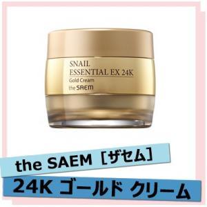※商品名:スネイルエッセンシャルEX 24K ゴールド クリーム ※容量:50ml ※主要成分:水,...