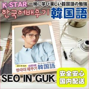 【国内発送】 ソイングク (SEOINGUK)韓国語 勉強 K-STAR 旅行ガイドブック|grandpark