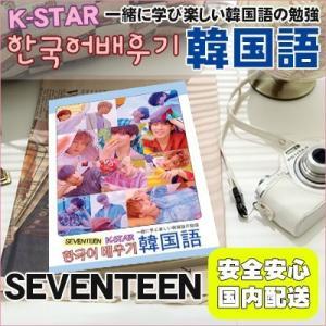 【国内発送】セブンティーン(SEVENTEEN)韓国語 勉強 K-STAR 旅行ガイドブック|grandpark