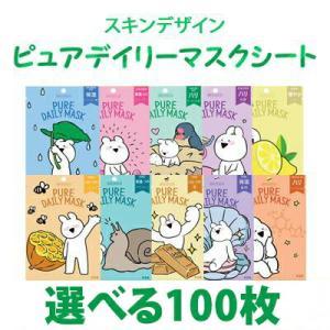 送料無料 シートマスク 100枚 スキンケア フェイスパック すこぶる動くうさぎ 10種類 パック 韓国 毛穴 美白 マスクシート grandpark