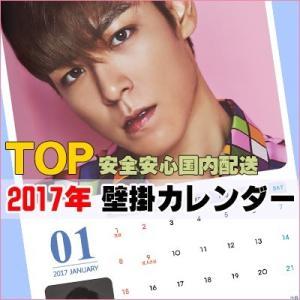 即日発送【国内発送】BIGBANG(TOP)2017年カレンダー 壁掛カレンダー