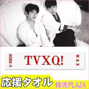 【クロネコDM便】【国内発送】東方神起(TVXQ) 応援タオル コンサート用 スローガン|grandpark