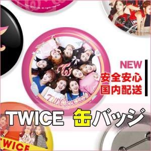 クロネコDM便【国内発送】トゥワイス(TWICE)バッジ 新商品|grandpark