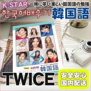 クロネコDM便【国内発送】 トゥワイス (TWICE)韓国語 勉強 K-STAR 旅行ガイドブック|grandpark