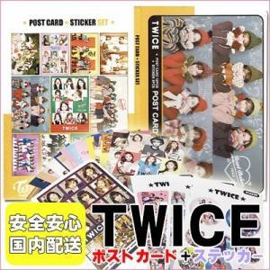 NEW【ネコポス】【国内配送】トゥワイス (TWICE) ポストカード12枚+ステッカ−3枚セット|grandpark