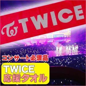 【クロネコDM便】【国内発送】トゥワイス (TWICE) 応援タオル コンサート用 スローガン|grandpark