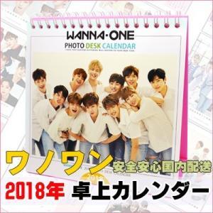 クロネコDM便【国内発送】WANNA ONE(ワノワン) 2018年卓上カレンダー|grandpark