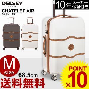 デルセー DELSEY スーツケース CHATELET AIR シャトレーエアー キャリーケース M...