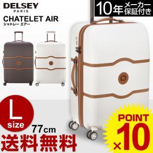デルセー DELSEY スーツケース CHATELET AIR シャトレーエアー キャリーケース L...