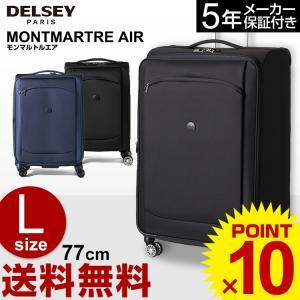 デルセー スーツケース DELSEY MONTMARTRE AIR モンマルトルエア キャリーケース...