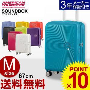 アメリカンツーリスター サムソナイト スーツケース Samsonite (Soundbox・サウンドボックス・32G*002) 67cm (Mサイズ)(キャリーバッグ)