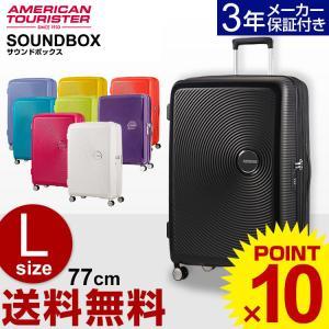 アメリカンツーリスター サムソナイト スーツケースSamsonite (Soundbox・サウンドボックス・32G*003) 77cm (Lサイズ)(キャリーバッグ)(送料無料)(キャリ|grandplace