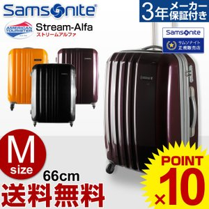 (30%OFF) サムソナイト スーツケース アメリカンツーリスター キャリー Samsonite Stream Alfa ストリームアルファ 66cm  Mサイズ