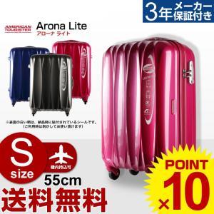 サムソナイト キャリー スーツケース Samsonite アメリカンツーリスター ( Arona Lite・アローナ ライト 55cm Sサイズ )
