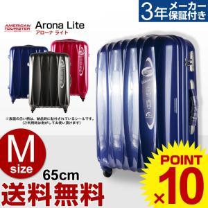 サムソナイト キャリー スーツケース 中型 Samsonite アメリカンツーリスター Arona Lite・アローナ ライト 65cm Mサイズ キャリーバッグ