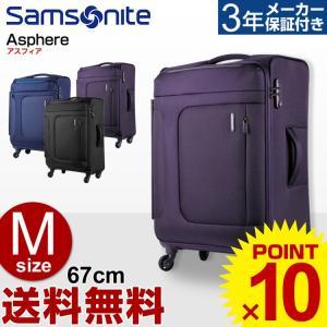 (30%OFF) スーツケース サムソナイト キャリー ソフト Samsonite Asphere・アスフィア 66cm Mサイズ|grandplace