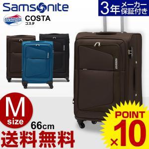 アメリカンツーリスター サムソナイト スーツケース キャリー...