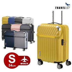 スーツケース 協和 トラベリスト TRAVELIST (MOMENT・モーメント) 54cm (Sサイズ)(キャリーバッグ)(スーツケース)(TRAVELIST)(トラベリス|grandplace