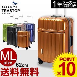 スーツケース 協和 トラベリスト TRAVELIST トラストップ  トップオープン MLサイズ 中型) 62cm (MLサイズ)(キャリーバッグ)(送料無料)(スーツケース)(|grandplace