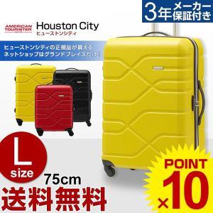 サムソナイト スーツケース  Samsonite アメリカンツーリスター(Houston City・ヒューストンシティ・R98*006)Spinner 75/28 TSA 75cm (Lサイズ)