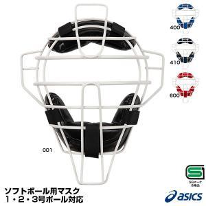 アシックス(asics) 3123A402 ソフトボールキャッチャー用マスク(1・2・3号ボール対応)