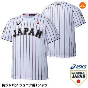 アシックス(asics) BAT71J 侍ジャパン ジュニア用Tシャツ(ホーム)