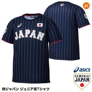 アシックス(asics) BAT72J 侍ジャパン ジュニア用Tシャツ(ビジター)