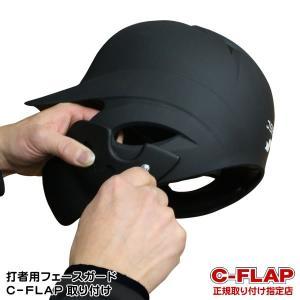 C-FLAP 取り付け 打者用フェイスガード フェイスプロテクター Cフラップ