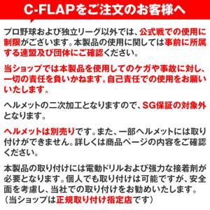 【あすつく対応】C-FLAP Cフラップ 打者用フェイスガード フェイスプロテクター 正規品|grandslam|02