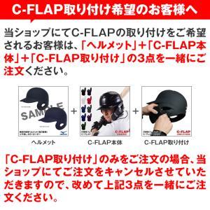 【あすつく対応】C-FLAP Cフラップ 打者用フェイスガード フェイスプロテクター 正規品|grandslam|17