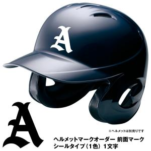 <受注生産>ヘルメットマークオーダー シールタイプ(1色) 1文字 前面マーク|野球用品グランドスラム