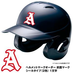 <受注生産>ヘルメットマークオーダー シールタイプ(2色) 1文字 前面マーク|野球用品グランドスラム
