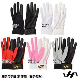 ハタケヤマ(HATAKEYAMA) KG-20 捕手用手袋(左手用)