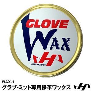 【あすつく対応】ハタケヤマ(HATAKEYAMA) WAX-1 グラブ・ミット専用保革ワックス grandslam