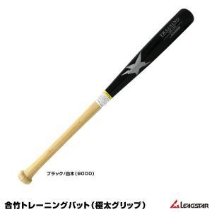 【あすつく対応】リーグスター(LEAGSTAR) LBK-1457 合竹トレーニングバット(極太グリップ)|grandslam