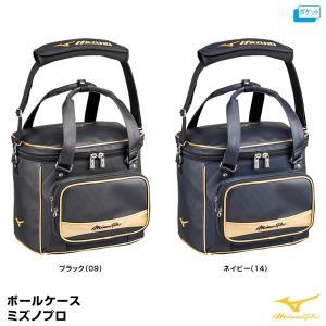 ミズノ(MIZUNO) 1FJB6000 ボールケース ミズノプロ 刺繍加工対応|grandslam