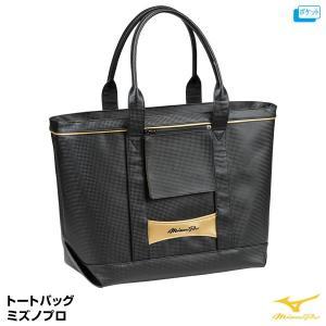 ミズノ(MIZUNO) 1FJD800409 MPトートバッグ ミズノプロ 刺繍加工対応|grandslam