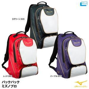 ミズノ(MIZUNO) 1FJD9000 バックパック ミズノプロ 刺繍加工対応|grandslam