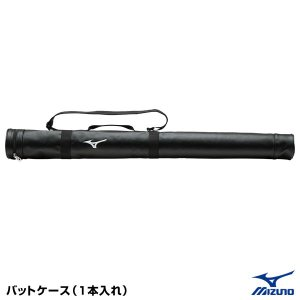 ミズノ(MIZUNO) 1FJT804109 バットケース(1本入れ) ノックバット可|grandslam