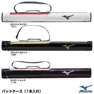 ミズノ(MIZUNO) 1FJT9020 バットケース(1本入れ)|grandslam