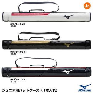ミズノ(MIZUNO) 1FJT9021 ジュニア用バットケース(1本入れ)|grandslam