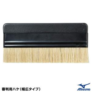 ミズノ(MIZUNO) 1GJYU11009 審判用ハケ(幅広タイプ) ベースブラシ|grandslam