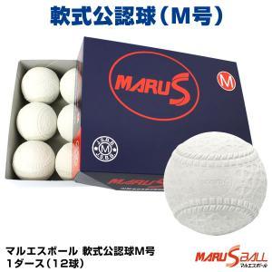 硬式球に近い感覚でプレーできる。低バウンド&飛距離アップの実現。軟式ボールの安全性を軸に、時代の変貌...